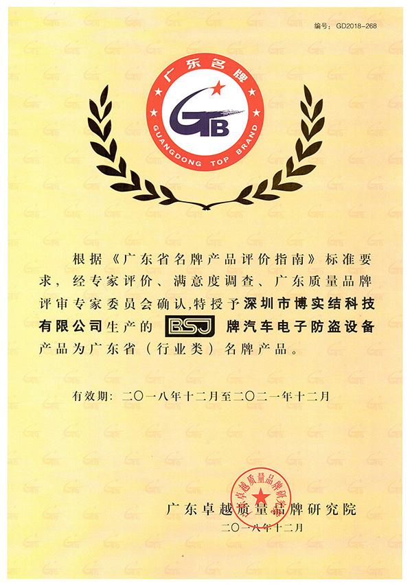 """硕果累累,博实结科技再获""""广东省名牌产品"""""""