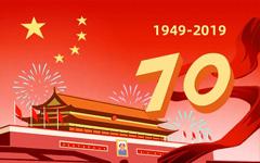 河南讯诺车辆位置管理系统公司祝贺中华人民共和国70周年华诞!